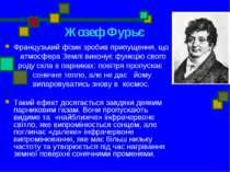 Жозеф Фурьє Французький фізик зробив припущення, що атмосфера Землі виконує ф...