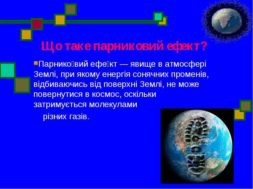 Що таке парниковий ефект?  Парнико вий ефе кт — явище в атмосфері Землі, при...