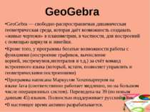 GeoGebra— свободно-распространяемая динамическая геометрическаясреда, котор...