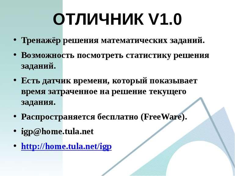 ОТЛИЧНИК V1.0 Тренажёр решения математических заданий. Возможность посмотреть...