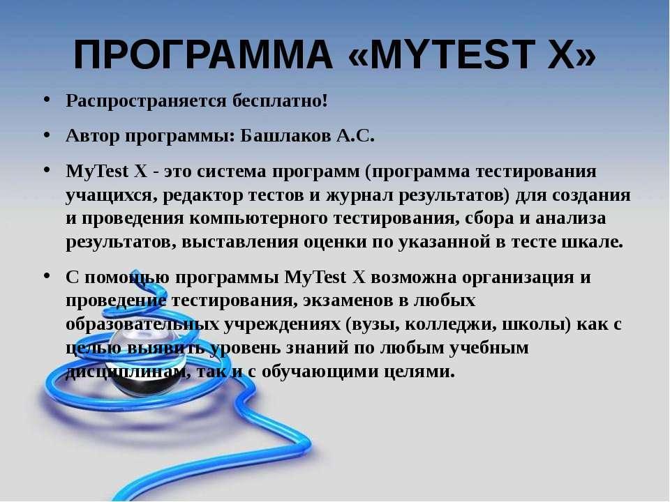 ПРОГРАММА «MYTEST X» Распространяется бесплатно! Автор программы: Башлаков А....