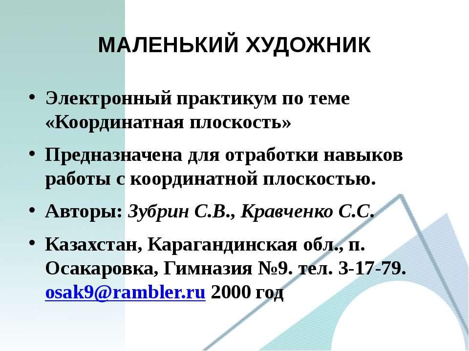 МАЛЕНЬКИЙ ХУДОЖНИК Электронный практикум по теме «Координатная плоскость» Пре...