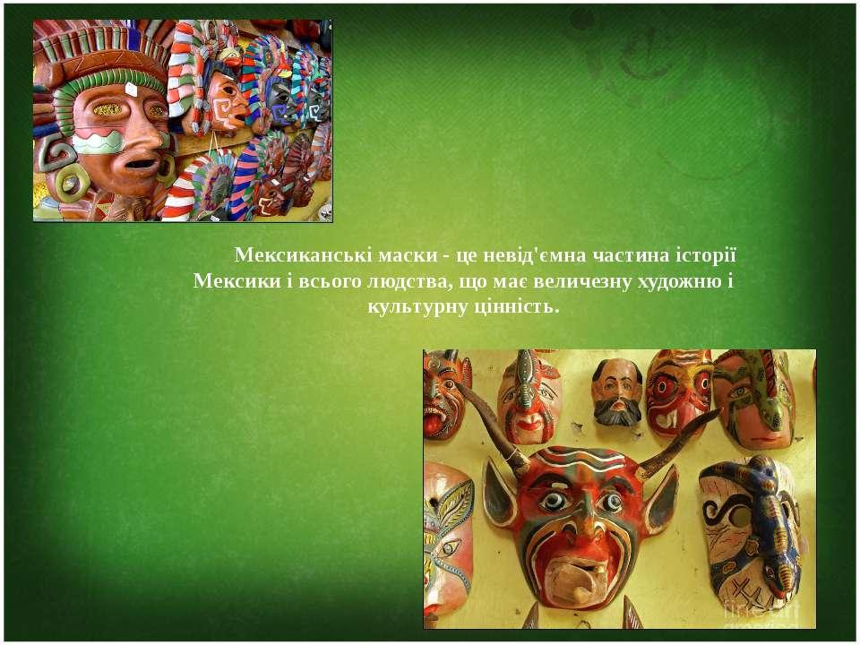 Мексиканські маски - це невід'ємна частина історії Мексики і всього людства, ...