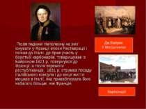 Після падіння Наполеону не зміг існувати у Франції епохи Реставрації і поїхав...