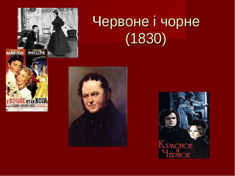 Червоне і чорне (1830)