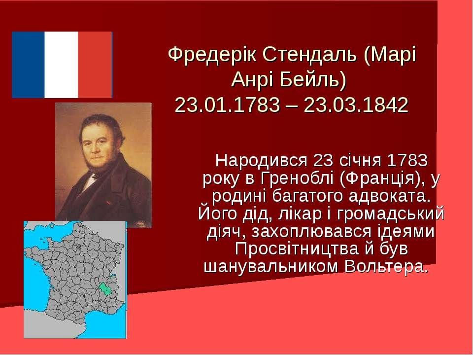 Фредерік Стендаль (Марі Анрі Бейль) 23.01.1783 – 23.03.1842 Народився 23 січн...
