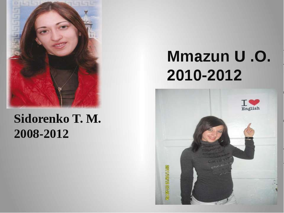 Sidorenko T. M. 2008-2012 Mmazun U .O. 2010-2012
