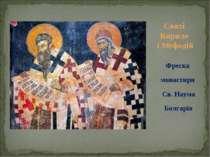 Фреска монастиря Св. Наума Болгарія Святі Кирило і Мефодій