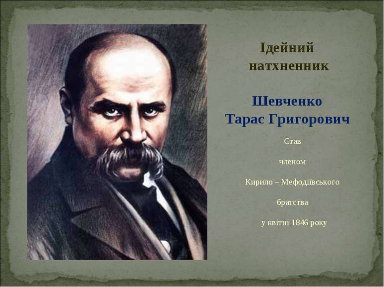 Став членом Кирило – Мефодіївського братства у квітні 1846 року Ідейний натхн...