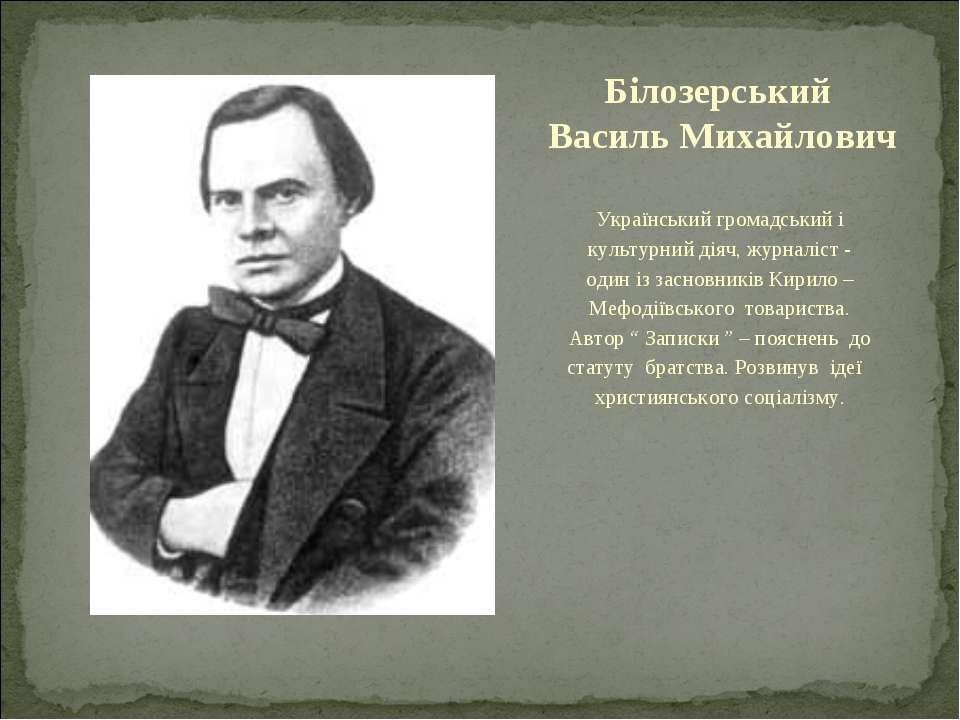 Український громадський і культурний діяч, журналіст - один із засновників Ки...
