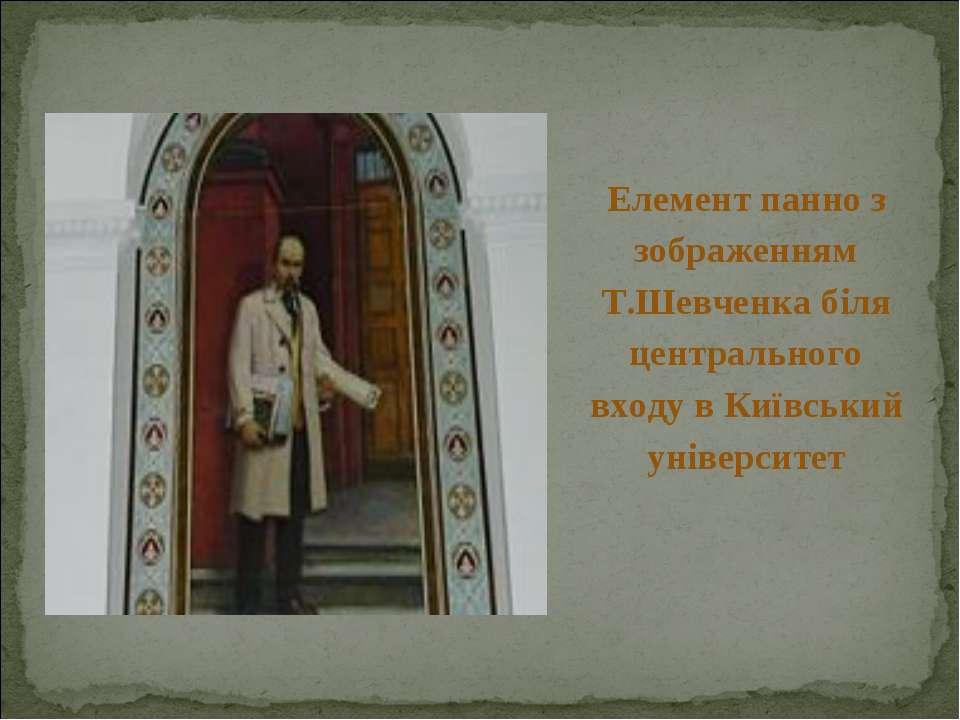 Елемент панно з зображенням Т.Шевченка біля центрального входу в Київський ун...