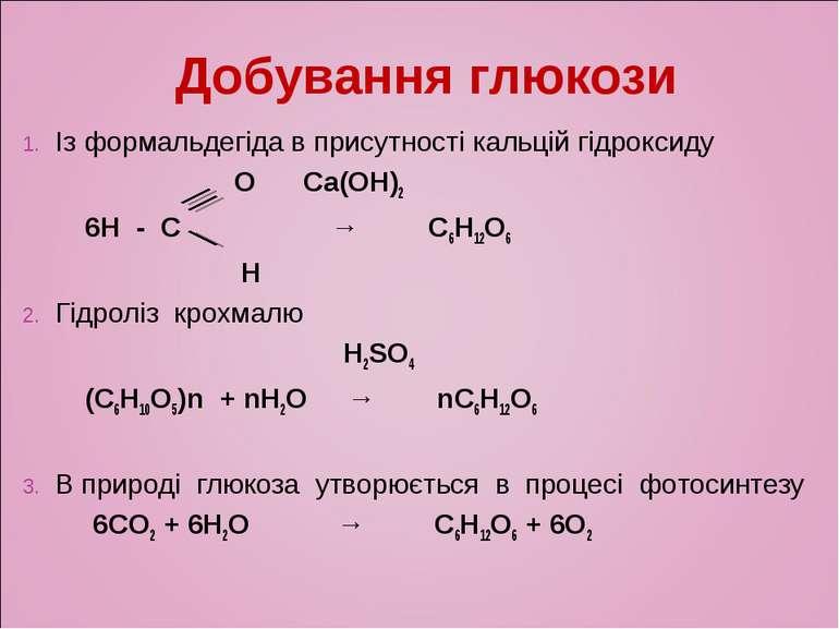 Добування глюкози Із формальдегіда в присутності кальцій гідроксиду O Ca(OH)2...