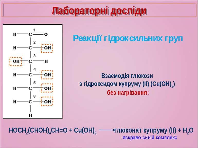Реакції гідроксильних груп Взаємодія глюкози з гідроксидом купруму (II) (Cu(O...