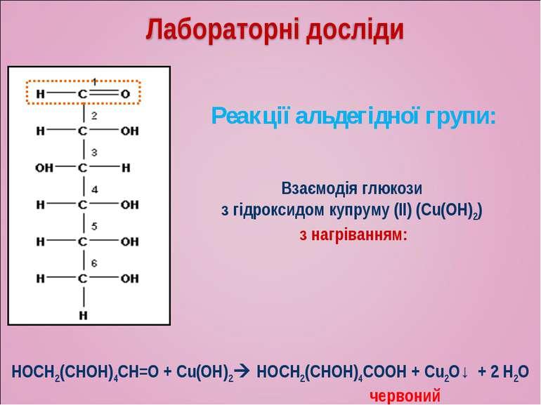 Реакції альдегідної групи: Взаємодія глюкози з гідроксидом купруму (II) (Cu(O...