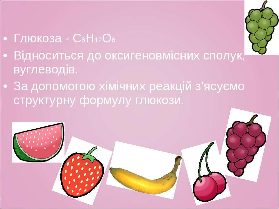 Глюкоза - С6Н12О6 Відноситься до оксигеновмісних сполук, вуглеводів. За допом...