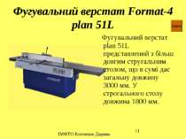 Фугувальний верстат Format-4 plan 51L Фугувальний верстат plan 51L представле...