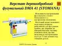 Верстат деревообробний фугувальний DMA 41 (STOMANA) Можливість настроювання ф...