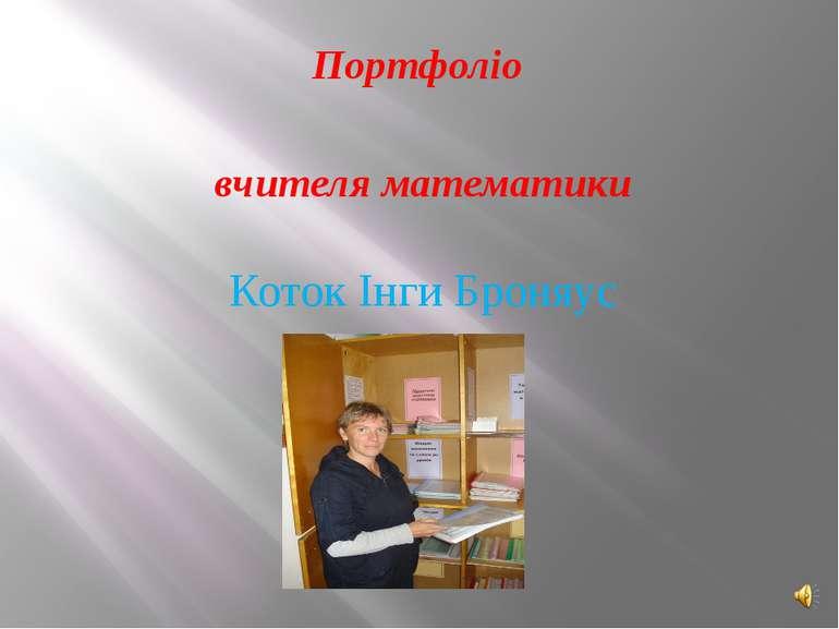 Портфоліо вчителя математики Коток Інги Броняус
