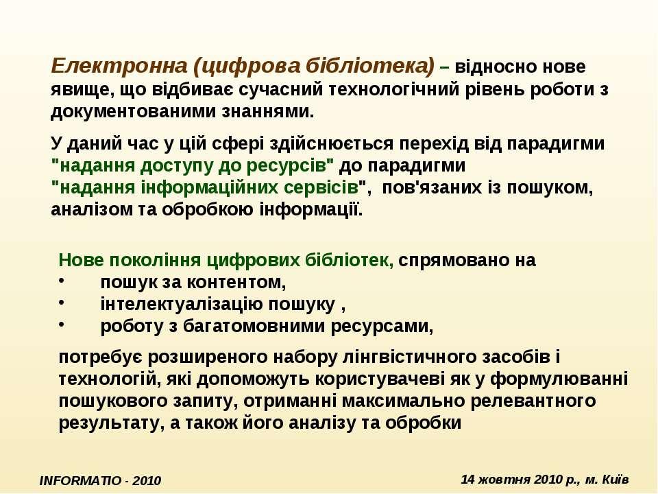 INFORMATIO - 2010 14 жовтня 2010 р., м. Київ Електронна (цифрова бібліотека) ...