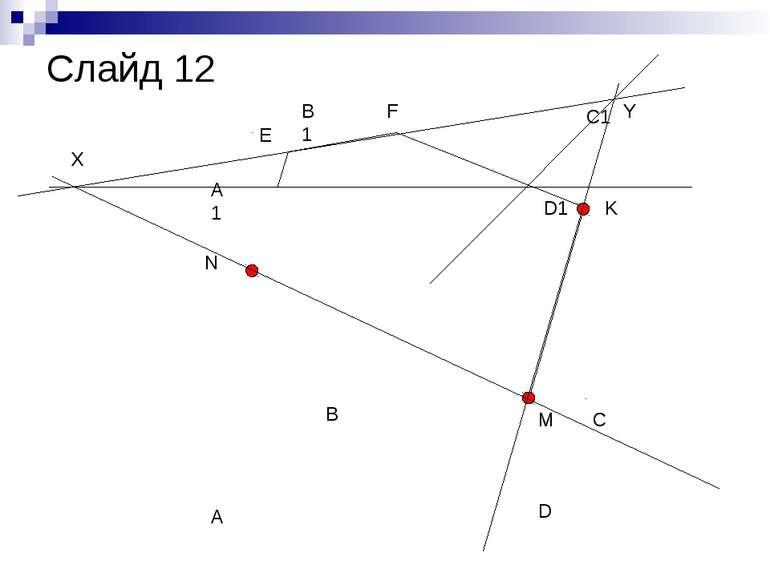 A B C D A1 B1 C1 D1 N M K X Y E F Слайд 12
