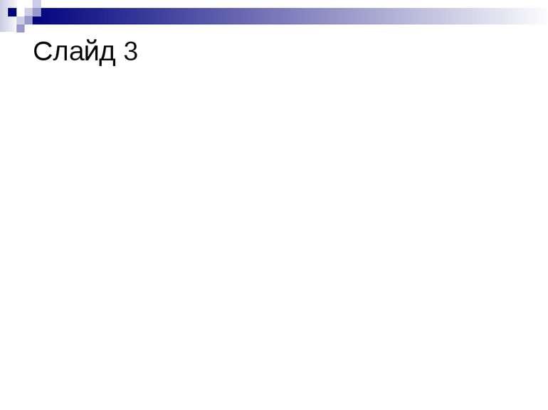 Слайд 3