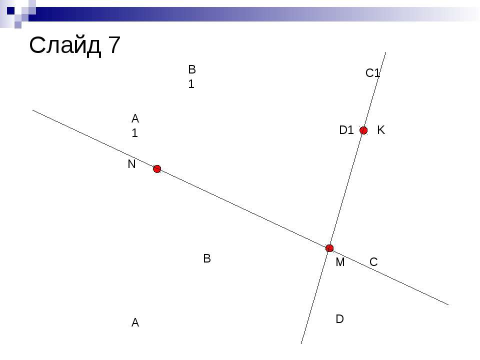 A B C D A1 B1 C1 D1 N M K Слайд 7