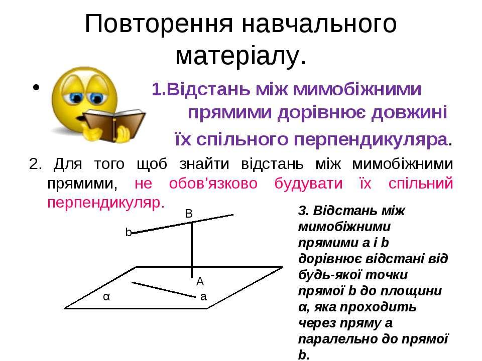 Повторення навчального матеріалу. 1.Відстань між мимобіжними прямими дорівнює...