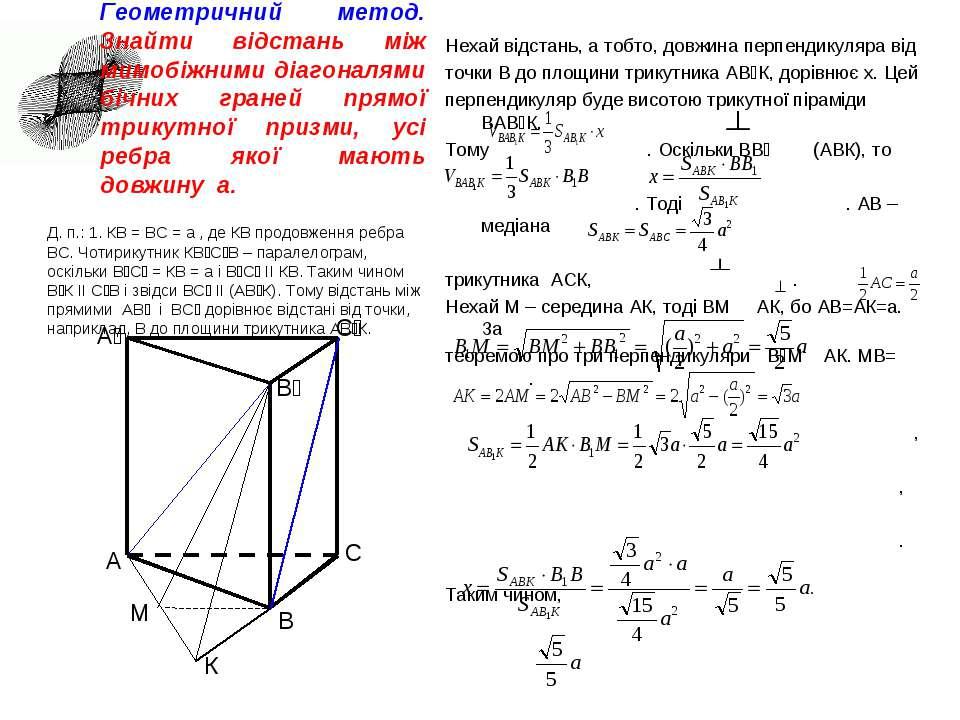 Нехай відстань, а тобто, довжина перпендикуляра від точки В до площини трикут...