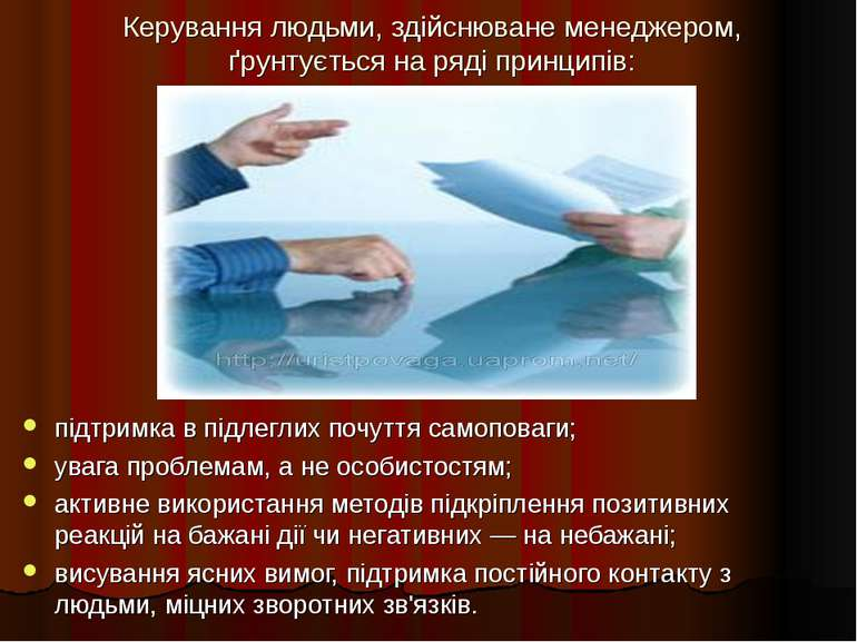 Керування людьми, здійснюване менеджером, ґрунтується на ряді принципів: підт...