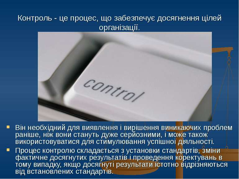 Контроль - це процес, що забезпечує досягнення цілей організації. Він необхід...
