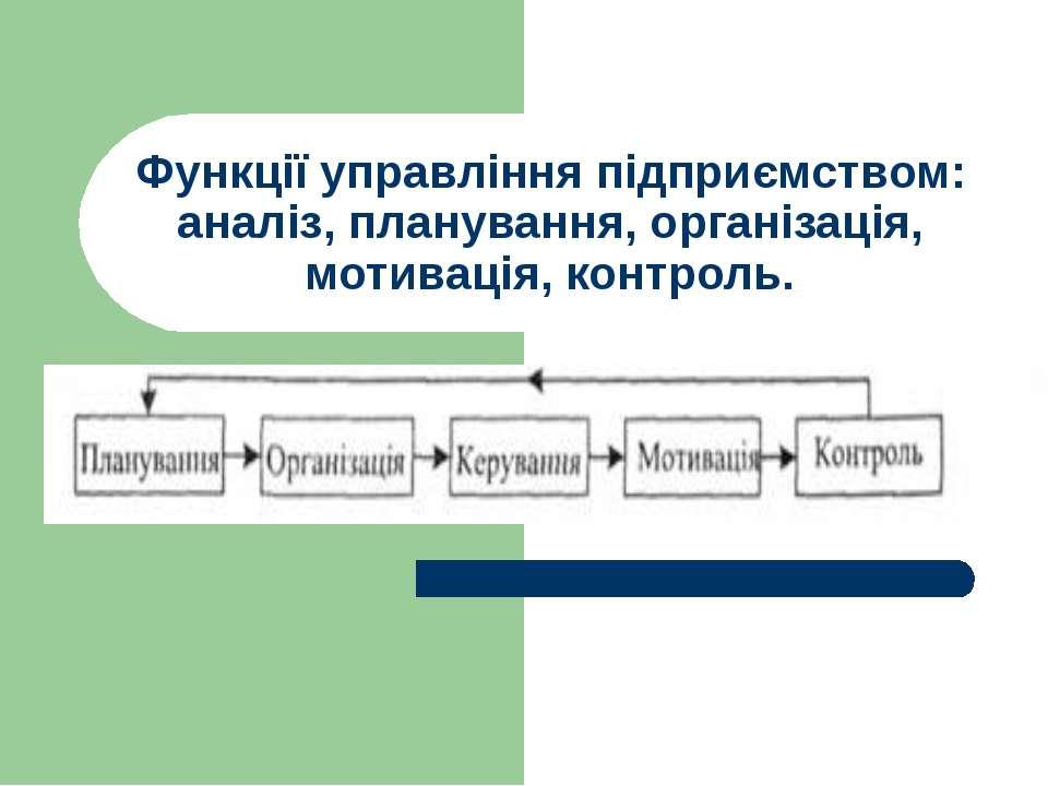 Функції управління підприємством: аналіз, планування, організація, мотивація,...
