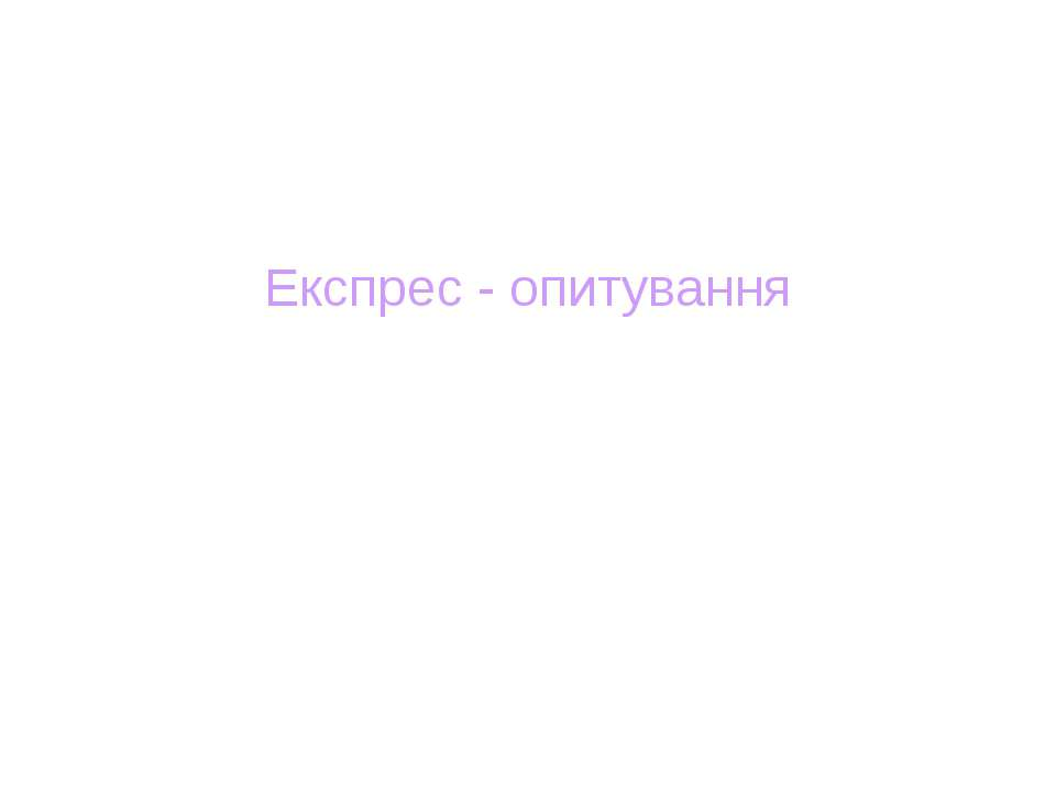 Експрес - опитування