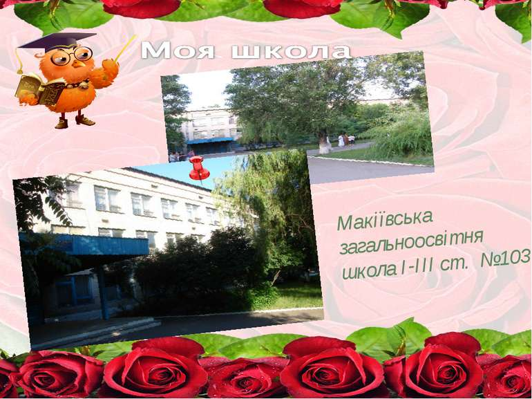 Макіївська загальноосвітня школа I-III ст. №103