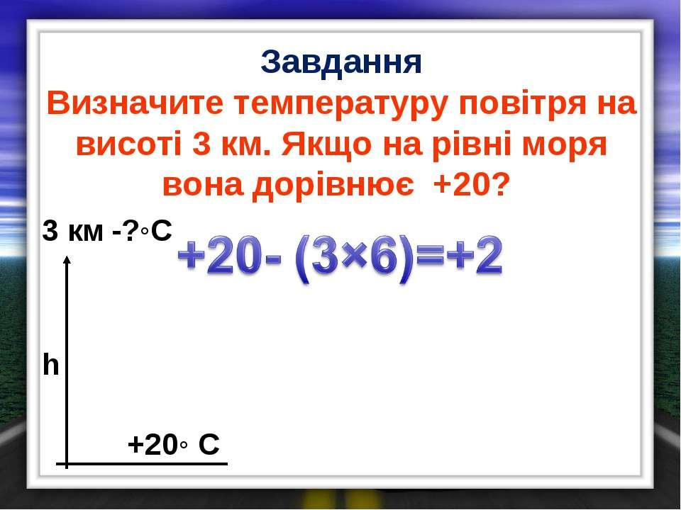 Завдання Визначите температуру повітря на висоті 3 км. Якщо на рівні моря вон...