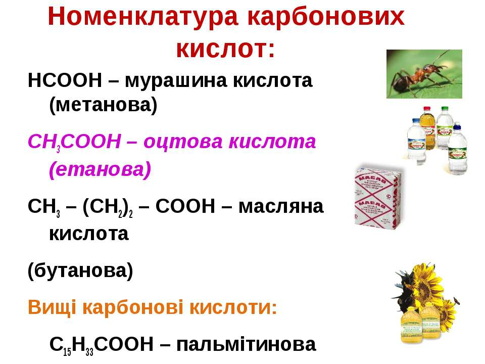 Номенклатура карбонових кислот: HCOOH – мурашина кислота (метанова) CH3COOH –...