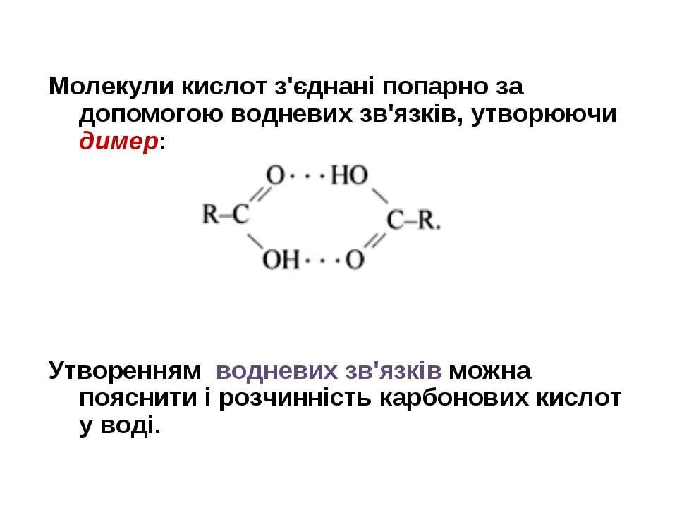 Молекули кислот з'єднані попарно за допомогою водневих зв'язків, утворюючи ди...
