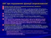 ЕКГ при порушеннях функції скоротливості Аритмії внаслідок одночасного поруше...