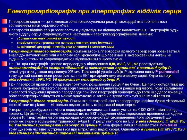Електрокардіографія при гіпертрофіях відділів серця Гіпертрофія серця — це ко...