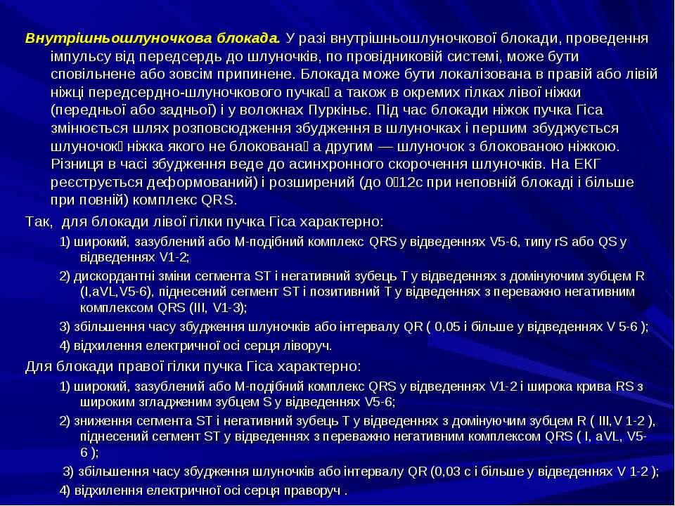 Внутрішньошлуночкова блокада. У разі внутрішньошлуночкової блокади, проведенн...