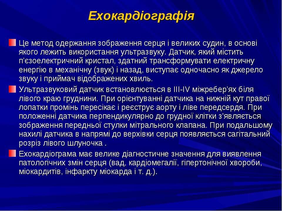 Ехокардіографія Це метод одержання зображення серця і великих судин, в основі...
