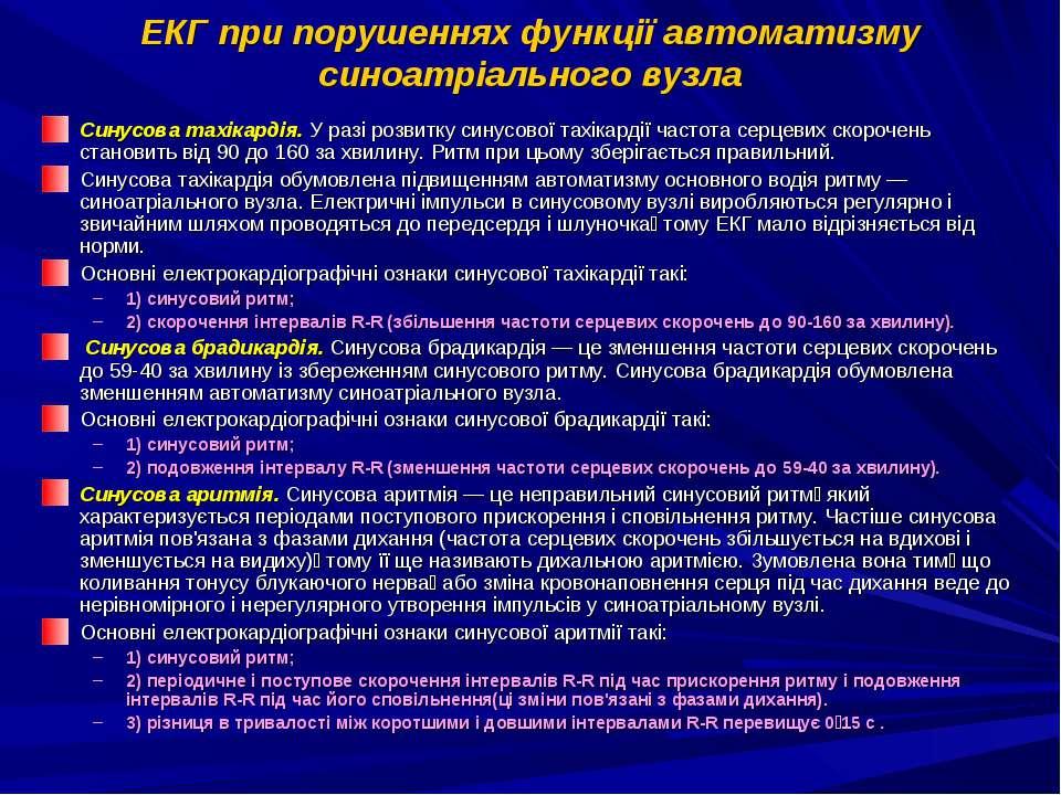 ЕКГ при порушеннях функції автоматизму синоатріального вузла Синусова тахікар...