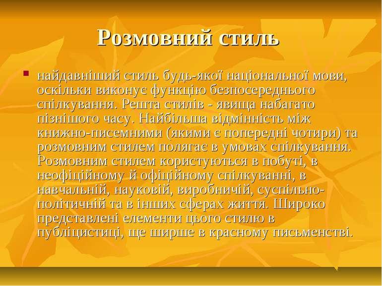 Розмовний стиль найдавніший стиль будь-якої національної мови, оскільки викон...