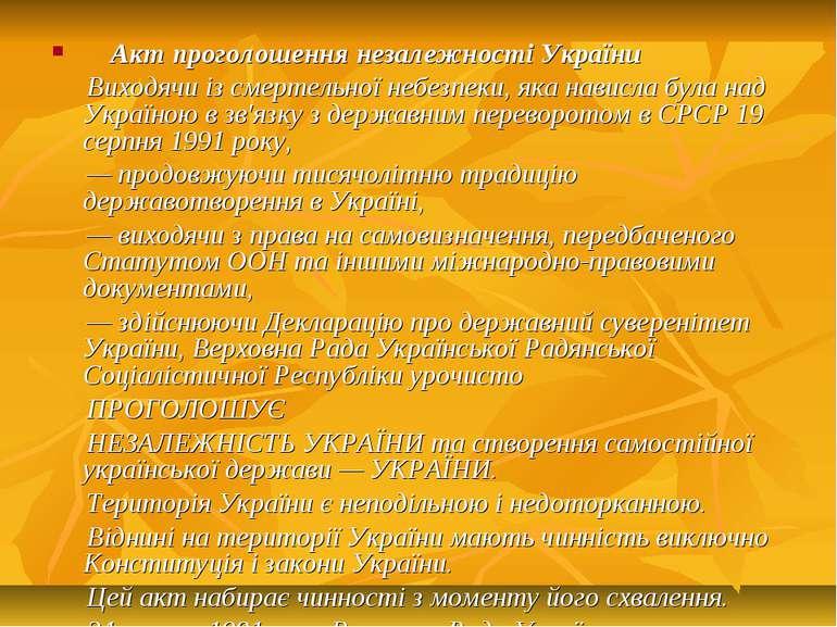 Акт проголошення незалежності України Виходячи із смертельної небезп...