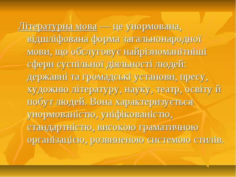 Літературна мова — це унормована, відшліфована форма загальнонародної мови, щ...