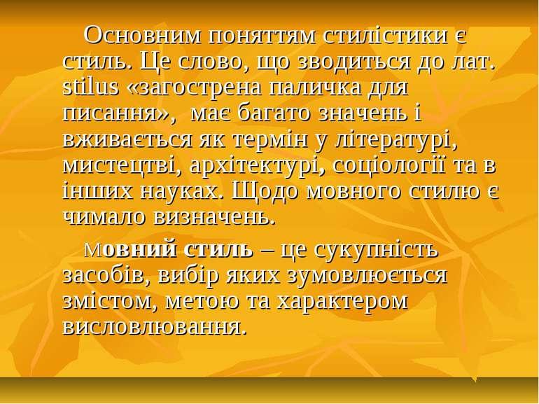 Основним поняттям стилістики є стиль. Це слово, що зводиться до лат. stilus «...