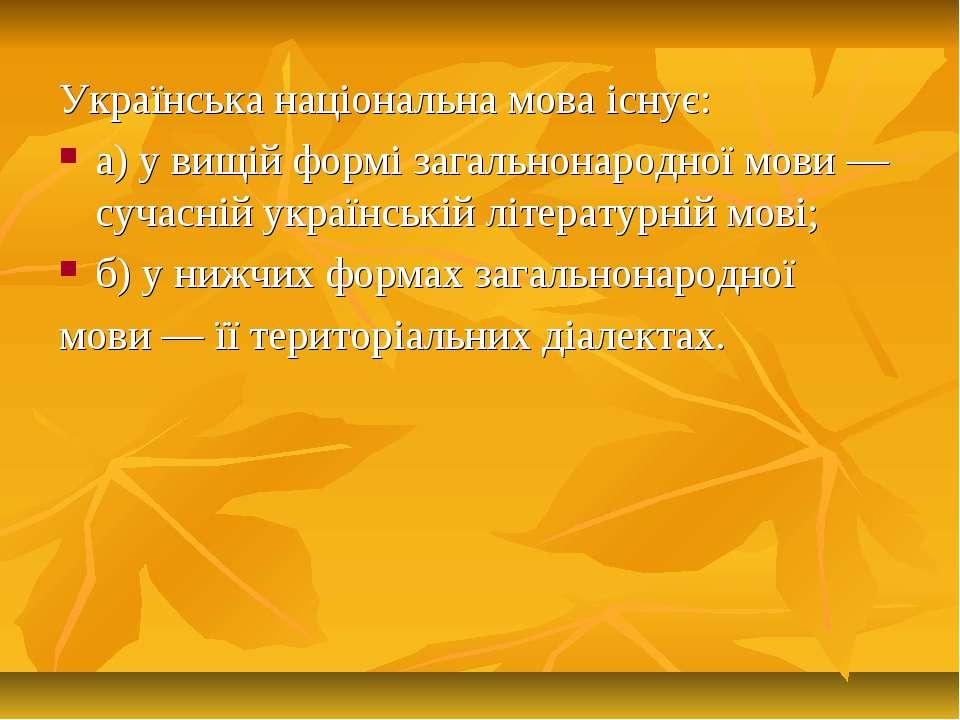 Українська національна мова існує: а)у вищій формі загальнонародної мови — с...