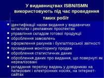У видавництвах ISBN/ISMN використовують під час проведення таких робіт іденти...