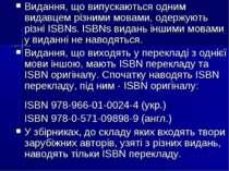 Видання, що випускаються одним видавцем різними мовами, одержують різні ISBNs...