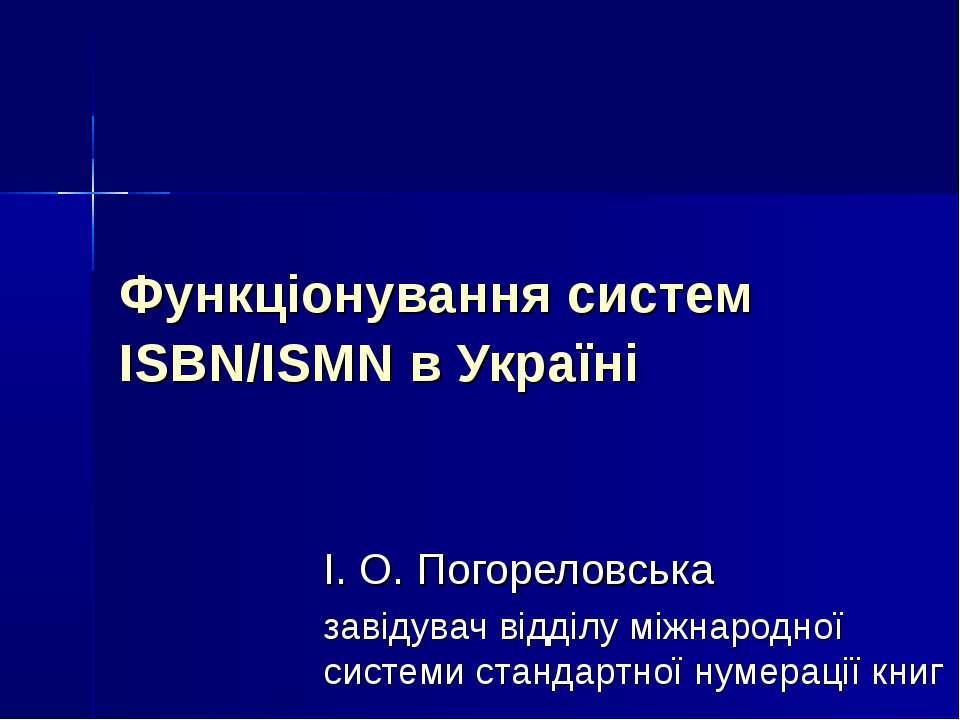 Функціонування систем ISBN/ISMN в Україні І. О. Погореловська завідувач відді...