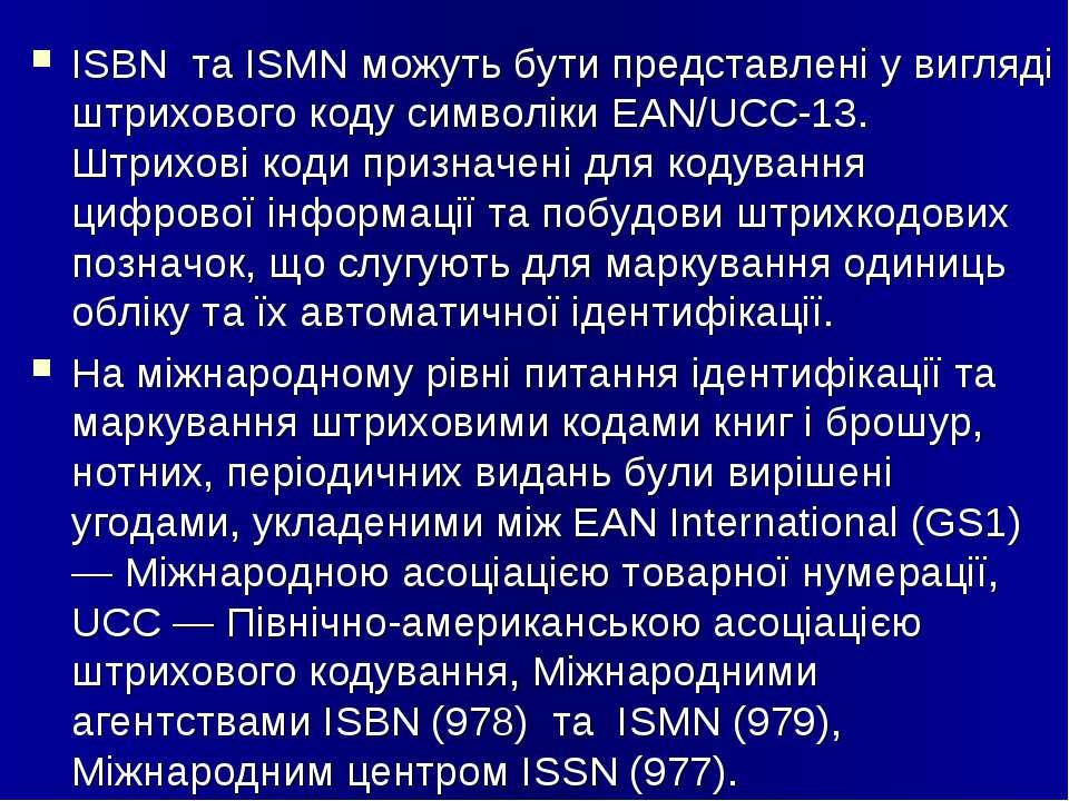 ISBN та ISMN можуть бути представлені у вигляді штрихового коду символіки EAN...